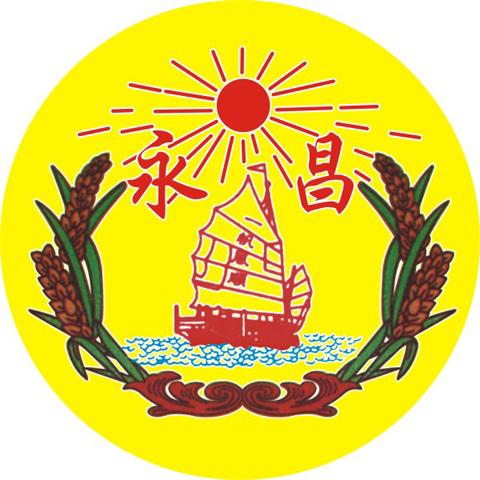 小��永昌香�S
